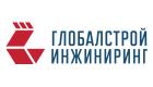 ОАО «Глобалстрой-Инжиниринг»