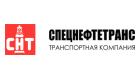 """ЗАО """"Спецнефтетранс"""""""
